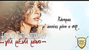 Eirini Papadopoulou - Gia Mena Mono