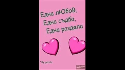 Специален поздрав за всички влюбени ..! обичай те се много :*