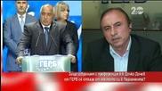 Защо Дочко Дочев от ГЕРБ се отказа от мястото си в Парламента - Часът на Милен Цветков (09.10.2014г.