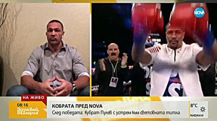 СЛЕД ПОБЕДАТА: Кубрат Пулев с устрем към световната титла