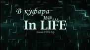 Промо - В Куфара На...