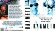 Палмето (синхронен екип, българска версия, войс-овър дублаж по bTV Cinema на 21.01.2013 г.) (запис)