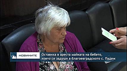 Оставиха в ареста майката на бебето, което се задуши в благоевградското с. Падеж