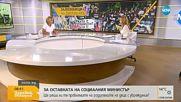 Манолова: Със смяната на един министър, държавата не спира да съществува