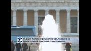 Гърция поиска официално удължаване на заема от Еврозоната с 6 месеца