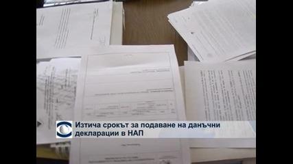 Изтича срокът за подаване на данъчни декларации в НАП