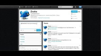 Как да ми Tweet-нете в Twitter ?