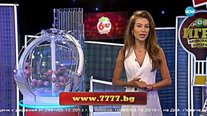 """Теглене на играта """"Лото 6 от 47"""" - 11.07.2019г."""