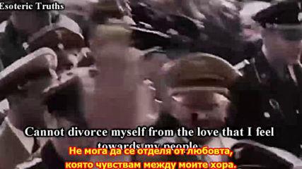 Адолф Хитлер - Те няма да се смеят дълго - Бг Превод