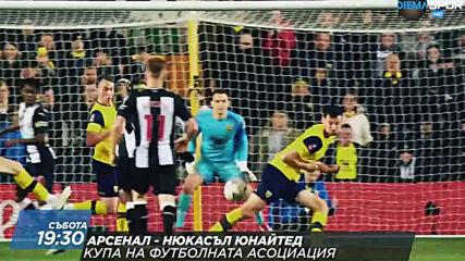 Арсенал - Нюкасъл Юнайтед на 9 януари, събота от 19.30 ч. по DIEMA SPORT 2