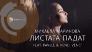 Mihaela Marinova feat. Pavell Venci Venc' - Листата падат (Official Video)
