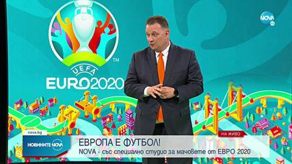 ЕВРОПА Е ФУТБОЛ! NOVA - със специално студио за мачовете от ЕВРО 2020