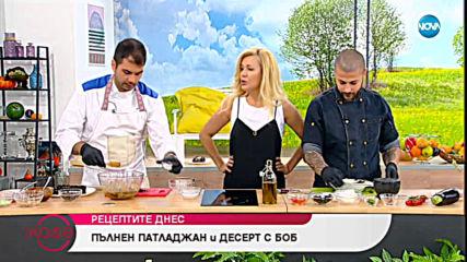 Рецептата днес: Пълнен патладжан и десерт с боб - На кафе (15.07.2019)