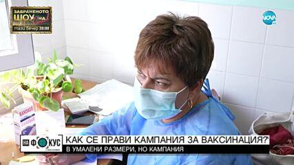 Историите на Мария Йотова: Как се прави кампания за ваксинация?