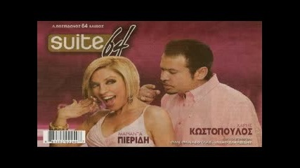 Marianta Pieridi Xaris Kostopoulos track 20