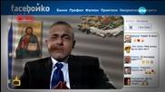 Faceбойко - примиера на рубрика - Господари на Ефира (19.02.2015)