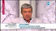 Разговор с проф. Генчо Начев и д-р Дечо Дечев, които ще коментират проблемите в здравната реформа