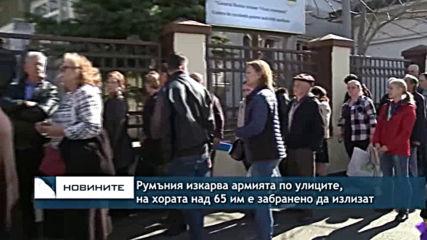 Румъния изкарва и армията по улиците заради вируса, на хората над 65 им е забранено да излизат