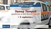 Девет от задържаните служители на ДАИ - Благоевград остават в ареста