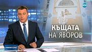 Фандъкова: Общината или държавата трябва да купят къщата на Яворов