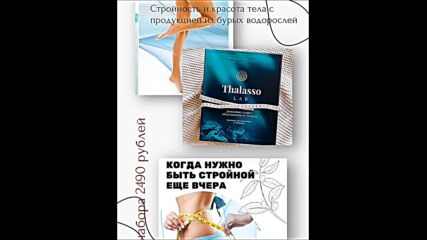 Thalasso LAB part.1