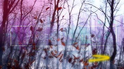 Ксения Газиева - Я Добавлю В Друзья Эту Осень