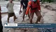 Мащабни наводнения и свлачища в Индонезия взеха десетки жертви