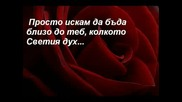 Bon Jovi - Bed Of Roses - Превод
