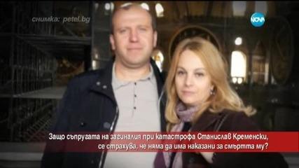 Ще има ли наказани за смъртта на Станислав Кременски?