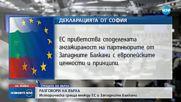 Лидерите от ЕС и Западните Балкани приеха декларация