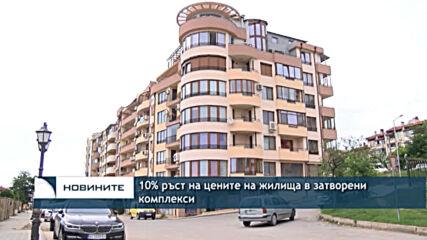 10% ръст на цените на жилища в затворени комплекси