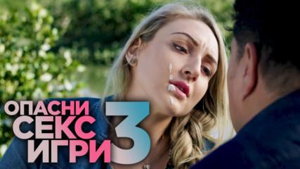ОПАСНИ СЕКС ИГРИ - ЕПИЗОД 4, СЕЗОН 3