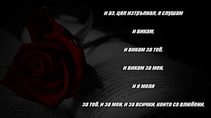 ༻❤️༺ Жак Превер - Тази Любов ༻❤️༺