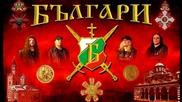 БЪЛГАРИ - На теб, Българио