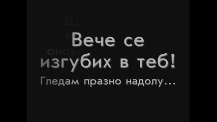 Проклятието- любов
