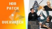 Фиксове на бъгове в Overwatch с Ynotxx и Петър [GplayTV S2] Ep. 29