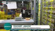 ПОЛСКИЯТ AMAZON: Американският гигант пусна магазина amazon.pl