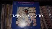 Kostas Sidiropoulos - enapsa na sagapo