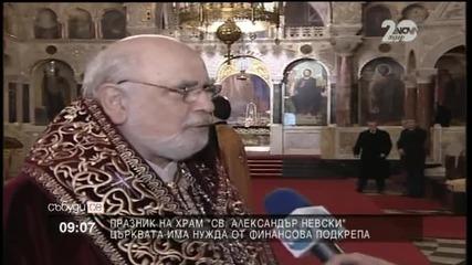 """Епископ Тихон: """"Св. Александър Невски"""" има нужда от финансова подкрепа"""