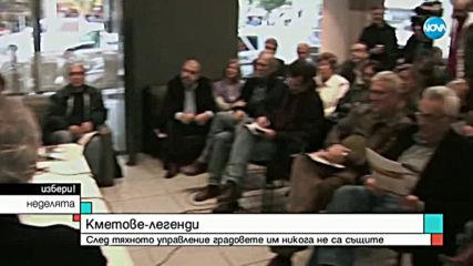 КМЕТОВЕ-ЛЕГЕНДИ: След тяхното управление градовете им не са същите