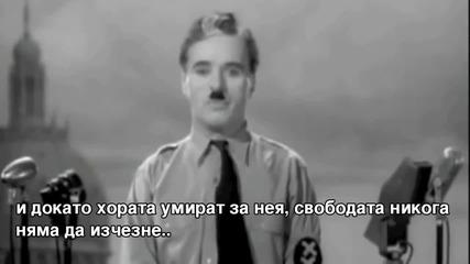 Великият диктатор с неговата велика реч - Чарли Чаплин от името на Хитлер
