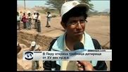 В Перу откриха погребаен комплекс от 15 век  пр. н. е.