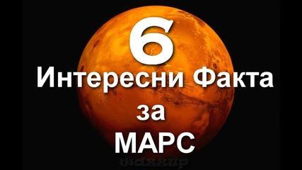 6 Интересни Факта за Марс