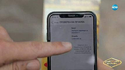 Национална лотария (21.09.2019)