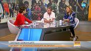 Жотева: Идеята мигрантите да се настаняват в центрове извън ЕС е разумна
