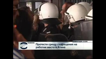 Размирици в Атина при мисия на МВФ