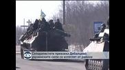 80% от украинските сили са се изтеглили от Дебалцево, обяви президентът Порошенко