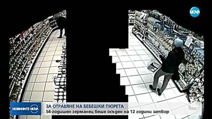 12 г. затвор за германеца, отровил бебешки пюрета