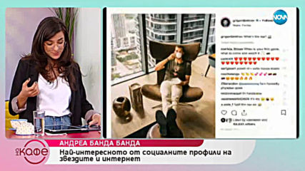 """Андреа Банда-Банда представя горещите новини от социалните мрежи - """"На кафе"""" (18.03.2019)"""