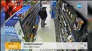 """""""Дръжте крадеца"""": Да откраднеш уиски за 50 секунди"""